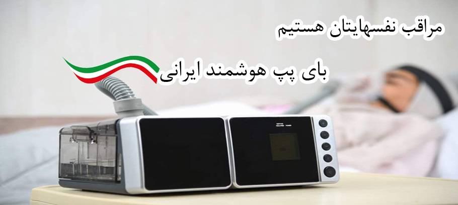 بای پپ bipap plus ساخت ایران