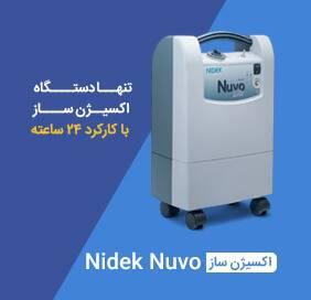 دستگاه اکسیژن ساز 24 ساعته