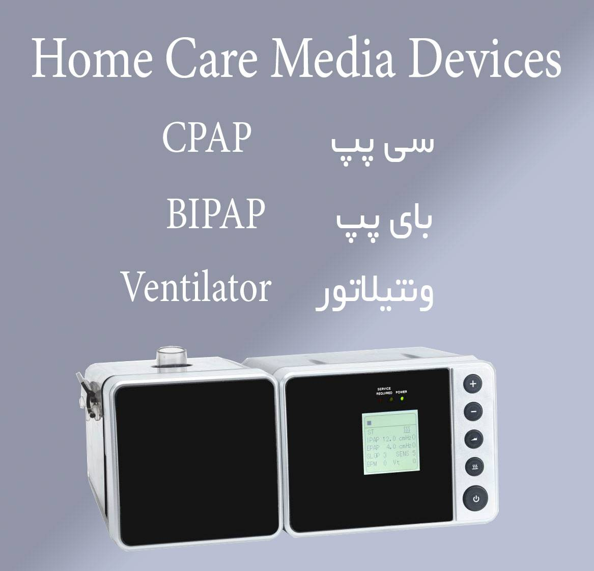 HomeCare Medical Devices