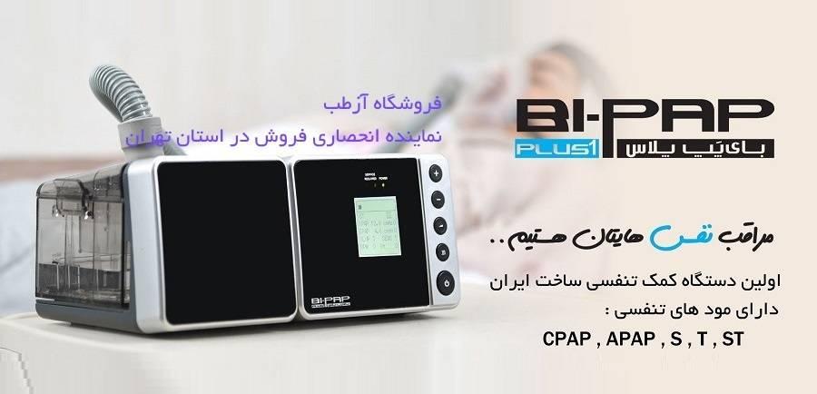 BiPAP Plus ساخت ایران